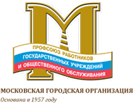 сайт Московской городской организации Профсоюза работников государственных учреждений и общественного обслуживания.
