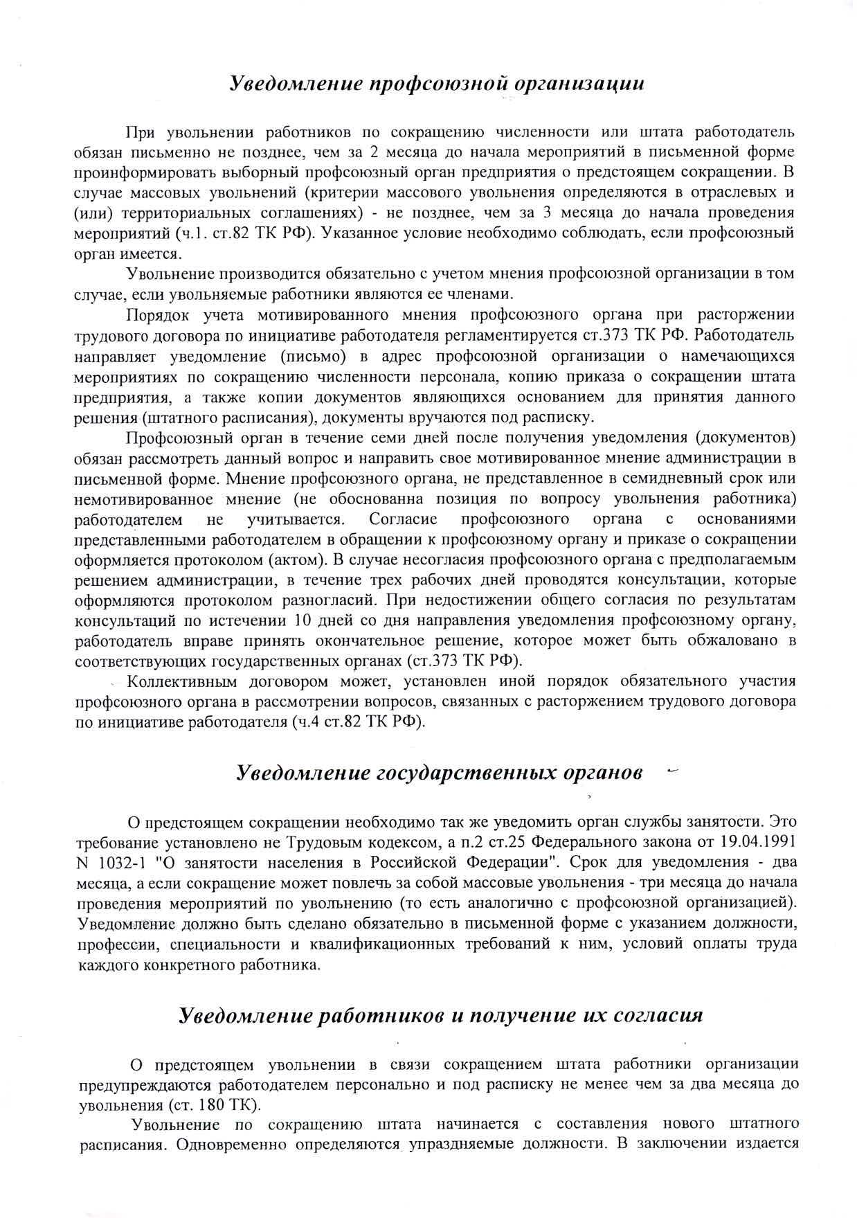 uvolnenie-chlena-profsoyuza